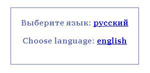 Выберите язык
