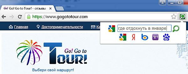 Google с поиском yandex крайняя версия